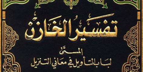 Metode Penafsiran Kitab Lubabut Takwil fi Maanittanzil Karya Al-Khazin