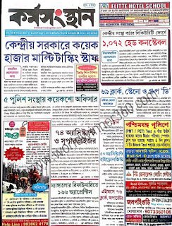 karmasangsthan paper bengali today pdf