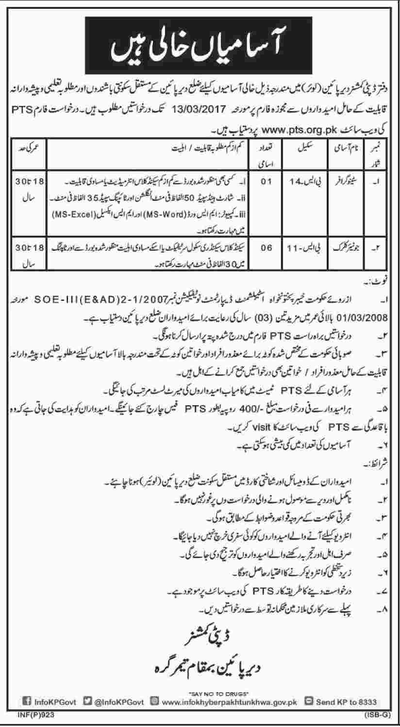 Establishment Department Khyber Pakhtunkhwa Jobs 1 March 2017