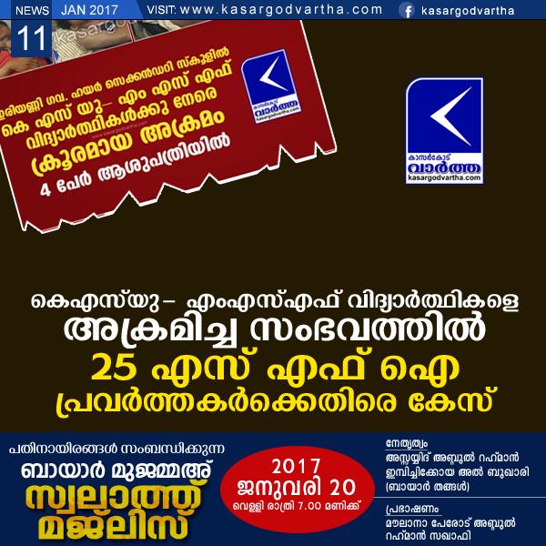 Kerala, kasaragod, KSU, SFI, MSF, Bovikanam, Students, school, plus-two, Police, Adhur, Assault, Attack, Nehru College, Case, Politics,