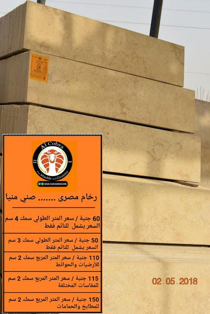 درج سلم رخام مصرى