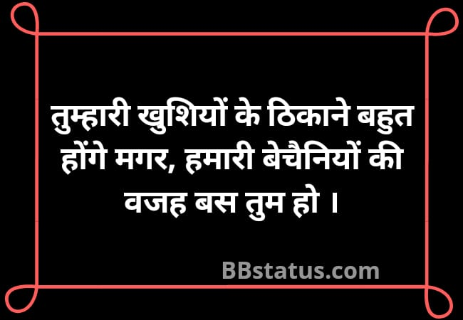 Miss You Status in Hindi For Girlfriend - BBstatus com - Best Love
