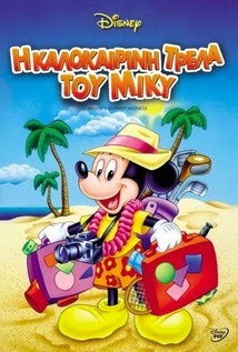 Mickey's Summer Madness (2006) ΜΕΤΑΓΛΩΤΙΣΜΕΝΟ ταινιες online seires oipeirates greek subs