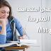 محادثة بالصوت بأستخدام جمل مفيدة يمكنك أستخدامها في المدرسة مع Mat