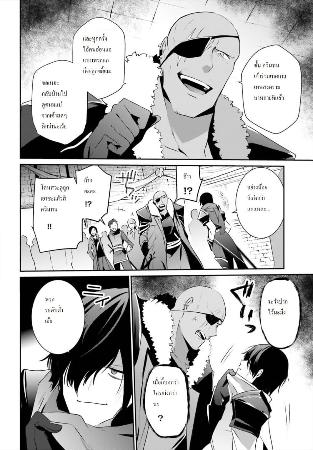 อ่านการ์ตูน Kage no Jitsuryokusha ni Naritakute! ตอนที่ 20 หน้าที่ 14