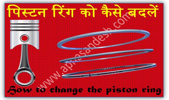 पिस्टन रिंग को कैसे बदलें - How to change the piston ring