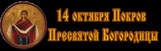 14октябряПокров,БлогНаталииСмирновой,МИАМ,АкадемиМастерства