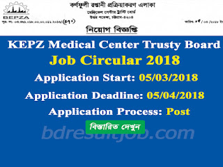 KEPZ Medical Center Trusty Board Job Circular 2018