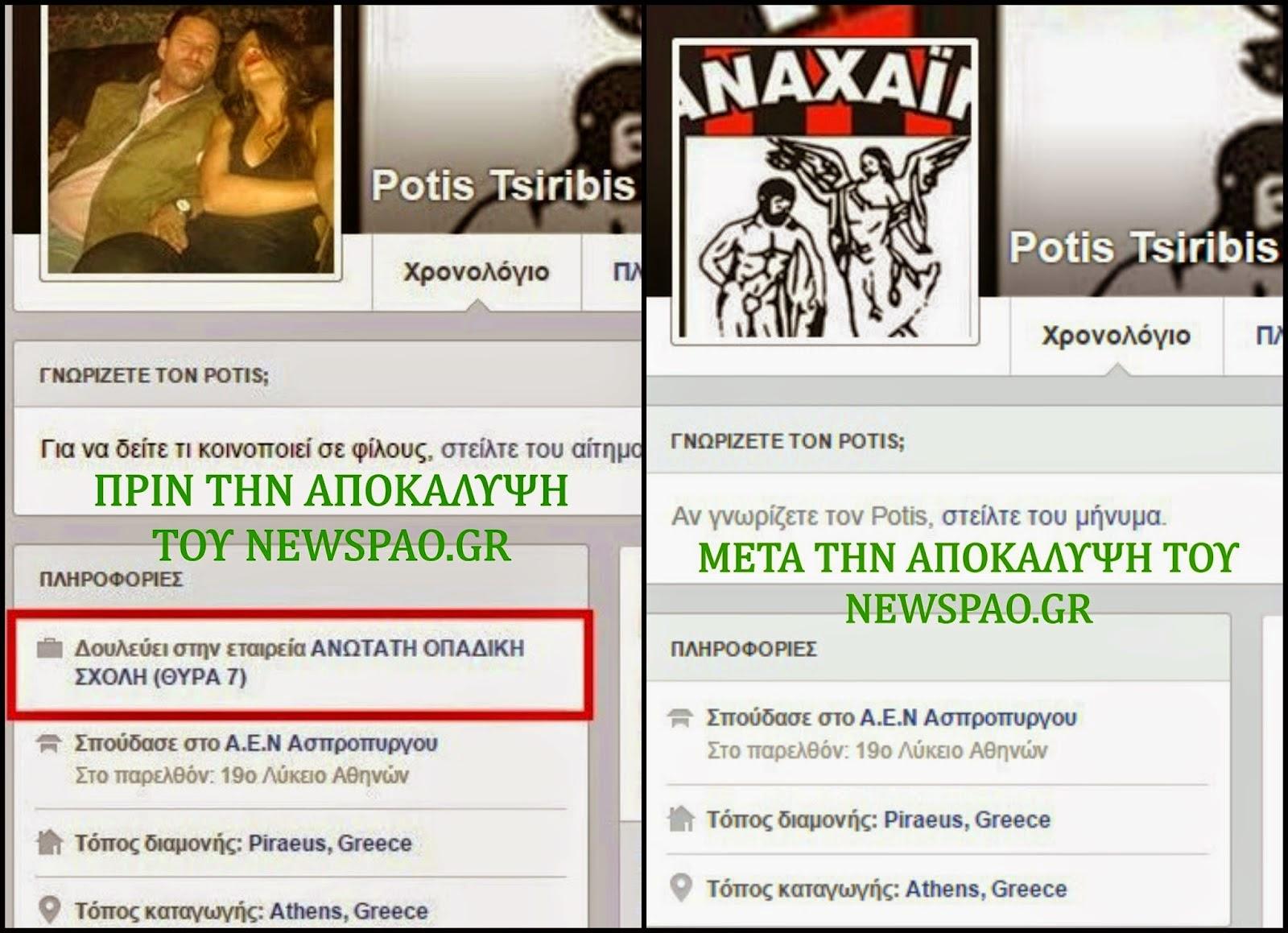 Το Newspao.gr τον έκανε να... κλείσει το προφίλ του!