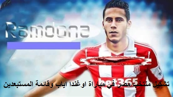 قائمة منتخب مصر في مباراة مصر واوغندا القادمة واللاعبين المستبعدين من ماتش الاياب الثلاثاء 5-9-2017 غدا