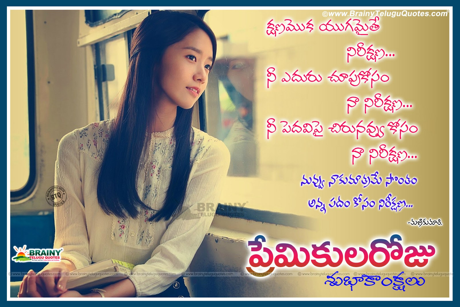 Beautiful telugu Valentines Day love quotes messages with ...