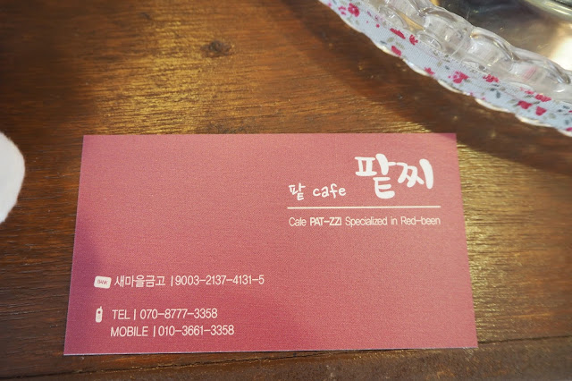 How to get to Cafe Pat-ZZII '팥찌'