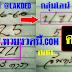 มาแล้ว...เลขเด็ดงวดนี้ 2-3ตัวตรงๆ หวยทำมือ Jandara งวดวันที่ 1/7/60