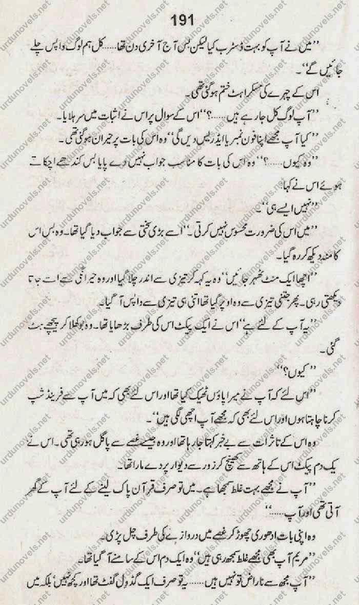 Free Urdu Digests: Koi bat hai teri bat mein by Umaira