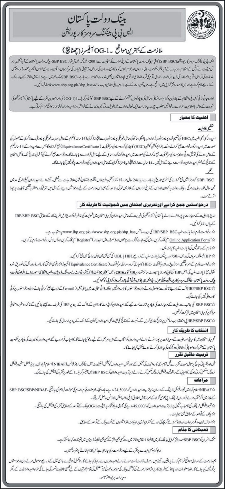 OG-1 Jobs in State Bank Pakistan Jobs Latest SBP Jobs