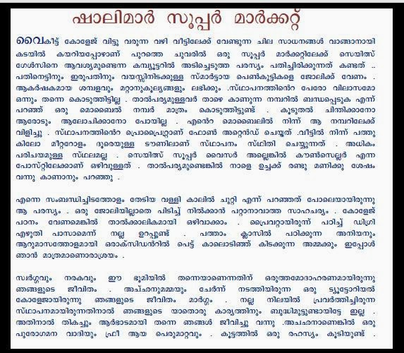 Malayalam kambi stories pdf leaselost.