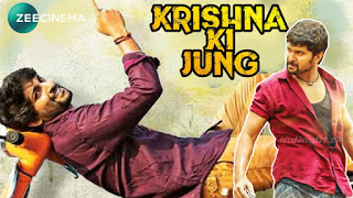 Krishna ki love story movie review by crazy 4 movie
