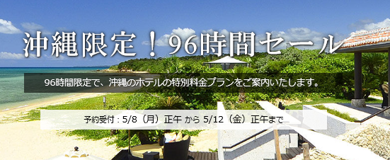 //ck.jp.ap.valuecommerce.com/servlet/referral?sid=3277664&pid=884311602&vc_url=https%3A%2F%2Fwww.ikyu.com%2Fryokan%2Fspecial%2F2017%2Fokinawa_h96%2Fstart.aspx