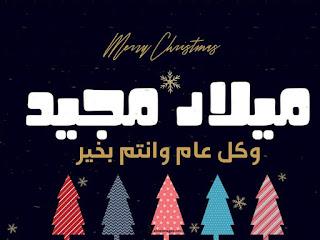 اجمل الصور لعيد ميلاد السيد المسيح