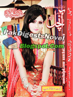 Aanchal Digest July 2018 Pdf Free Download