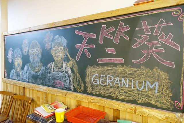 天竺葵蔬食料理