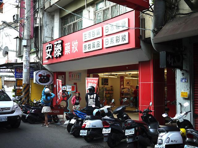 P1290325 - 【熱血採訪】台中日本零食購物│逢甲安藤藥妝生活百貨讓你不用去日本也能買日貨貨(已結束營業