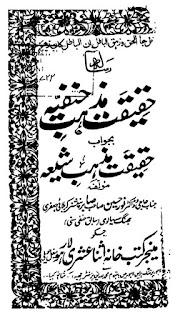 حقیقت مذہب حنفیہ بجواب حقیقت مذہب شیعہ تالیف ڈاکٹر نور حسین