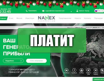 Скриншоты выплат с хайпа nanex-corporation.com