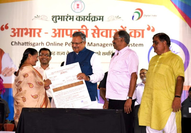 retired-employees-pension-online-appreciate-your-services-AABHAR-Aapki-sewao-ka-launch