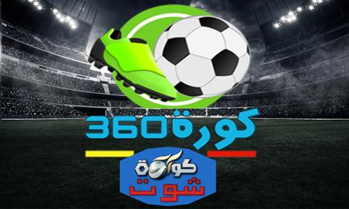 360 كورة | مشاهدة مباريات اليوم بث مباشر على موقع 360 kora