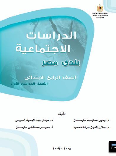 كتاب الوزارة في الدراسات الإجتماعية للصف الرابع الإبتدائي الترم الأول والثاني 2020