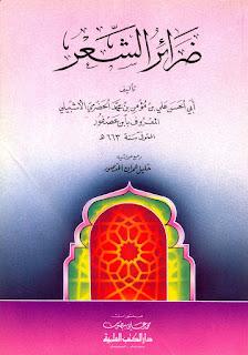 تحميل كتاب ضرائر الشعر pdf ابن عصفور الإشبيلي
