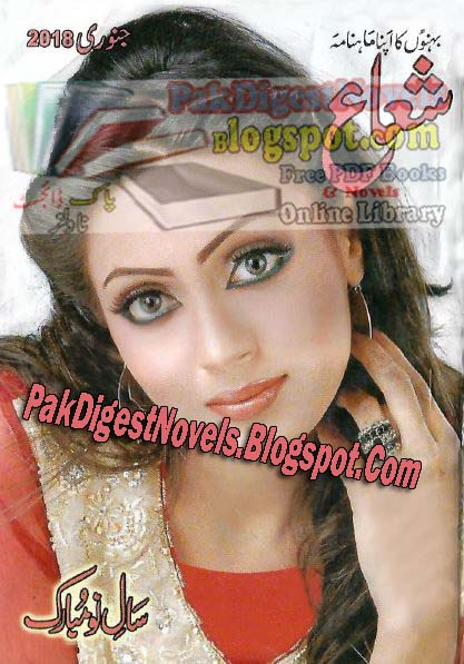 Shuaa Digest January 2018 Pdf Free Download