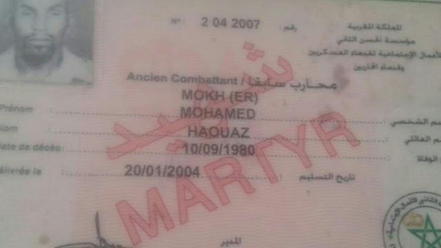 الشهيد حواز محمد شهيد حرب الصحراء المغربية