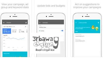 تحميل تطبيق جوجل ادسنس لهواتف اى فون واى باد Google AdSense App
