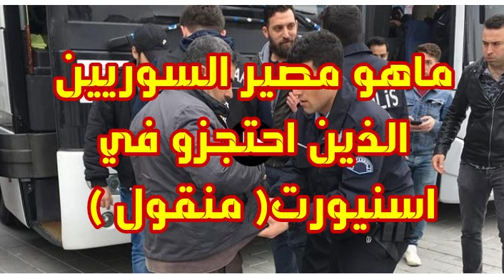 مصير السوريين الذين تم توقفيهم في اسنيورت
