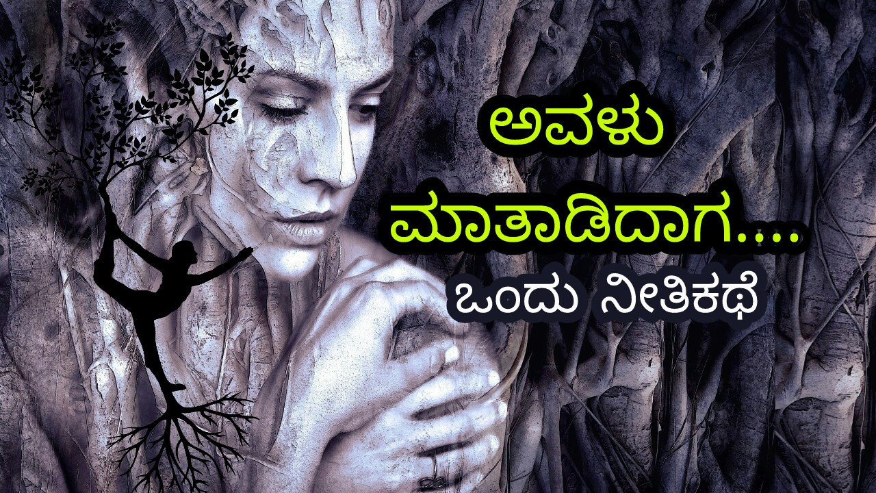 ಅವಳು ಮಾತಾಡಿದಾಗ : Kannada Moral Stories - Moral Stories in Kannada