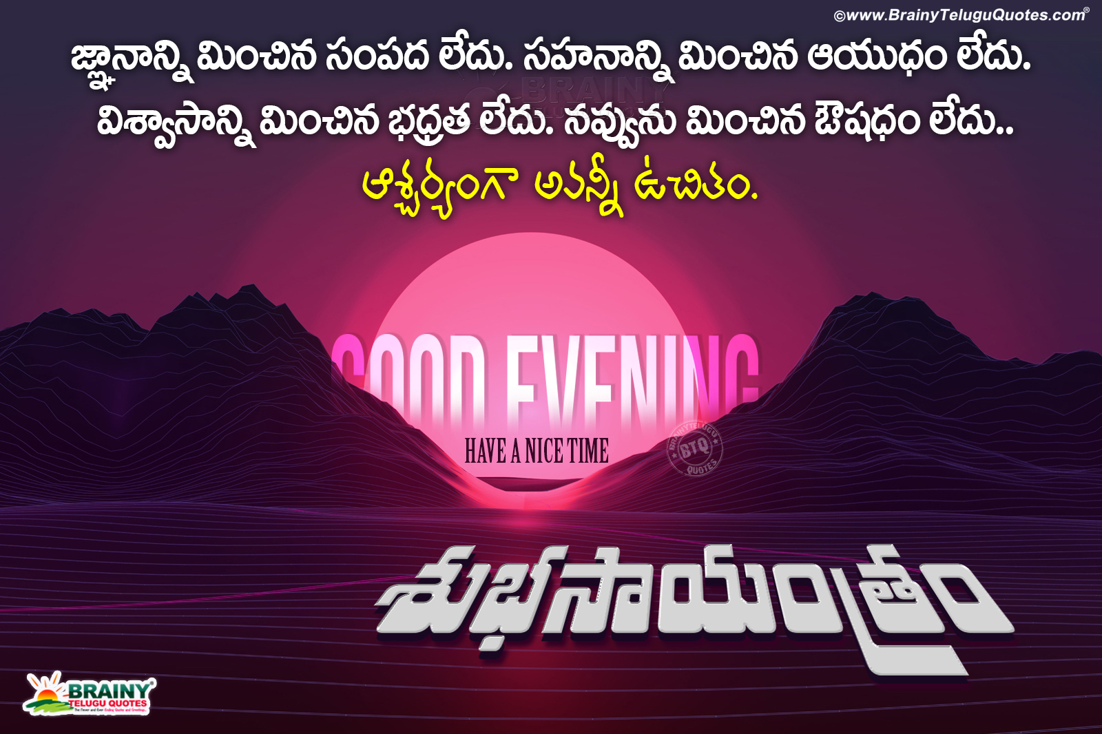 Good Evening Best Motivational Words In Telugu Subhasayantram In