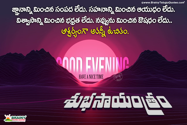 telugu good evening messages, best good evening quotes hd wallpapers in telugu-latest good evening messages