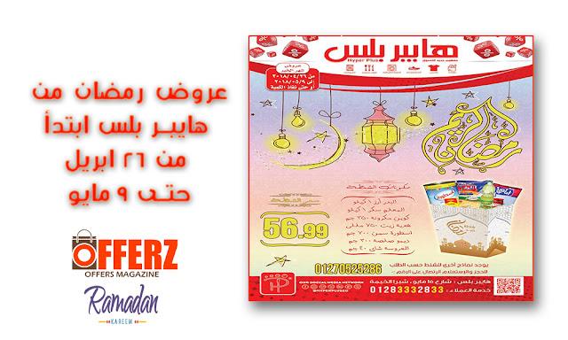 عروض رمضان من هايبر بلس ابتدأ من 26 ابريل حتى 9 مايو