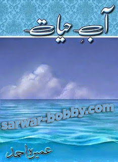 Aab e Hayat آب حیات Urdu Novel by Umera Ahmed