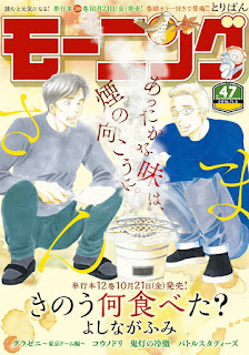 週刊モーニング 2016年47号 [Weekly Morning 2016 47], manga, download, free