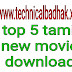 New Tamil Movies | how to Tamil HD Movies Download