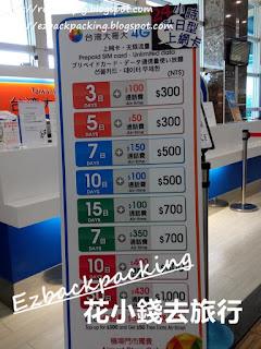 高雄機場大哥大上網卡價格表