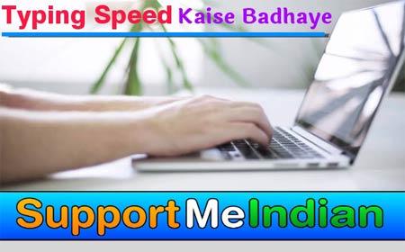 Typing speed kaise badhaye