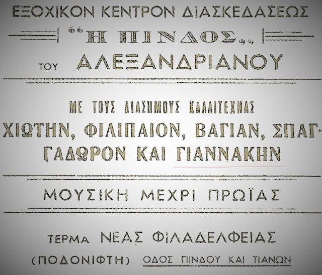 pindos aleksandrianou
