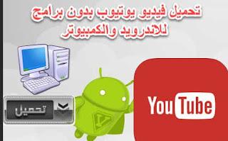 تحميل فيديو للاندرويد,بدون برامج,للكمبيوتر,للجوال,تنزيل الفيديو,حفظ فديو يوتيوب,اليوتيوب,Download video,youtube,Computer,Android