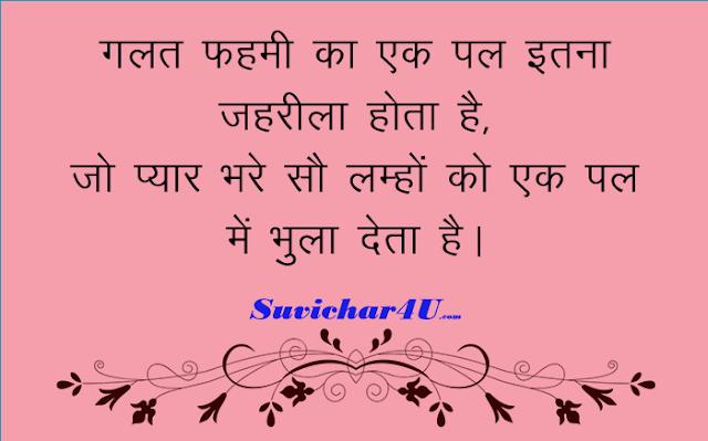 Hindi Suvcihar4u