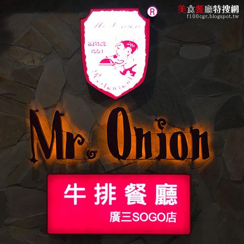 [中部] 台中市西區廣三SOGO【天蔥牛排Mr. Onion】多樣化精緻美味套餐推薦