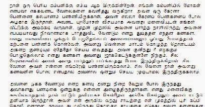 Tamil kamakathaikal in tamil language